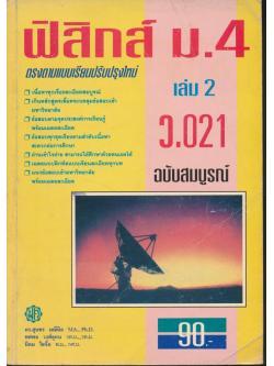 ฟิสิกส์ ม.4 เล่ม 2 ฉบับสมบูรณ์ ว.021