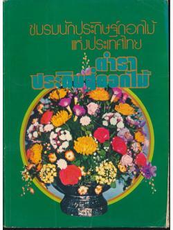 ชมรมนักประดิษฐ์ดอกไม้แห่งประเทศไทย ตำราประดิษฐ์ดอกไม้