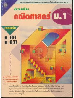 ติวเข้ม คณิตศาสตร์ ม.1 เทอมต้น ค 101 ค 031