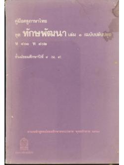 คู่มือครูภาษาไทย ชุดทักษพัฒนา เล่ม๑ (ฉบับปรับปรุง) ท๔๐๑ ท ๔๐๒ (ม.๔)