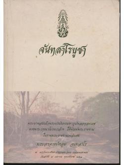 จันทสาโรบูชา พิมพ์พระราชทานในงานพระราชทานเพลิงศพ พระอาจารย์หลุย จนฺทสาโร