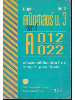 กุญแจคณิตศาสตร์ ม.3 เล่ม 2 ค.012, 022