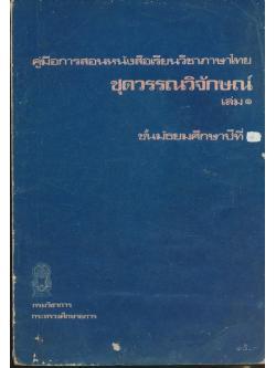 คู่มือครูการสอนหนังสือเรียนวิชาภาษาไทย ชุดวรรณวิจักษณ์ เล่ม๑ ชั้นมัธยมศึกษาปีที่ 4