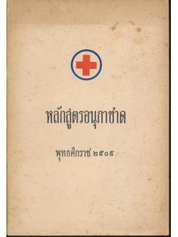 หลักสูตรอนุกาชาด พุทธศักราช ๒๕๐๕