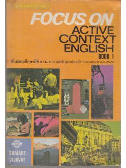 FOCUS ON ACTIVE CONTEXT ENGLISH ชุด 3เล่ม เป็นแบบเรียนทุกเล่ม ไม่มีเฉลย
