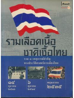 รวมเลือดเนื้อชาติเชื้อไทย รวม ๓ เหตุการณ์สำคัญทางประวัติศาสตร์การเมืองไทย