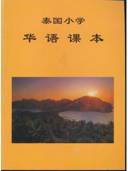 หนังสือเรียนภาษาจีน 4