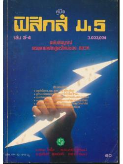 คู่มือ ฟิสิกส์ ม.5 เล่ม 3-4 ว.023,024 ฉบับสมบูรณ์
