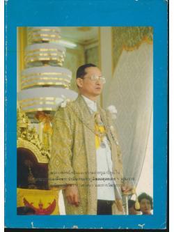 พระราชกรณียกิจและพระมหากรุณาธิคุณในพระบาทสมเด็จพระปรมินทรมหาภูมิพลอดุลยเดช ฯ มหาราช