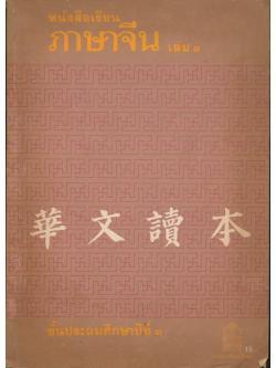 หนังสือเรียนภาษาจีน เล่ม ๑ ชั้นประถมศึกษาปีที่ ๑