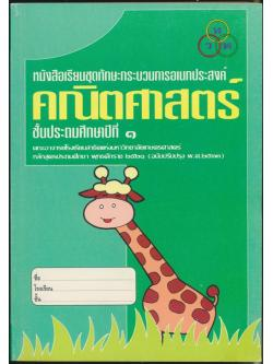 หนังสือเรียนชุดทักษะกระบวการอเนกประสงค์ คณิตศาสตร์ ชุด๖เล่ม ๑.๒.๓.๔.๕.๖ (ประถมปีที่ ๑) ไม่มีเฉลย