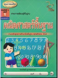สาระการเรียนรู้พื้นฐาน คณิตศาสตร์พื้นฐาน ชั้นประถมศึกษาปีที่๕ เล่ม๑ ภาคเรียนที่๑
