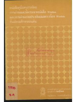 หนังสือคู่มือครูภาษาไทย การอ่านและพิจารณาหนังสือ ท๒๒๑ และการอ่านงานประพันธ์เฉพาะเรื่อง ท๓๒๒ มัธยมศึกษาตอนต้น