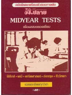 ฉบับพิเศษ เตรียมตัวสอบภาคต้น MIDYEAR TESTS เพื่อผลสอบยอดเยี่ยม ฟิสิกส์ เคมี คณิตศาสตร์ อังกฤษ ชีววิทยา