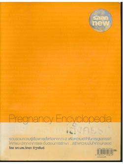 สารานุกรมแม่ตั้งครรภ์