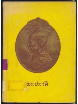 พระประวัติ สมเด็จพระมหาสมณเจ้า กรมพระยาวชิรญาณวโรรส พิมพ์พ.ศ ๒๕๑๔