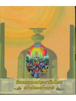 วัฒนธรรมประชาธิปไตย สร้างไทยสร้างชาติ