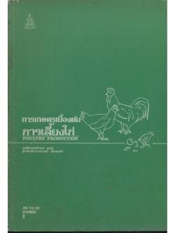 การเกษตรเบื้องต้น การเลี้ยงไก่ แบบเรียนรุ่นเก่า ม.ราม