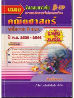 เฉลยข้อสอบแข่งขัน คณิตศาสตร์ ระดับ ม.ต้น ฉบับรวม 8 พ.ศ. ปี พ.ศ.2539-2546