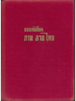 แบบหัดเขียน ภาพลายไทย