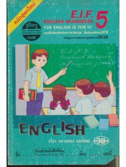 คู่มือครูเฉลย E.I.F. ENGLISH IS FUN III 5 ชั้นประถมศึกษาปีที่ 5 แบบฝึกหัดเสริมทักษะอังกฤษ ชั้นประถมศึกษาปีที่ 5