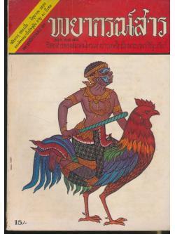 พยากรณ์ณ์สาร ฉบับที่ ๓ ปีที่ ๙ พ.ศ ๒๕๓๑ นิตยสารของสมาคมโหรแห่งประเทศไทยในพระบรมราชินูประถัมภ์
