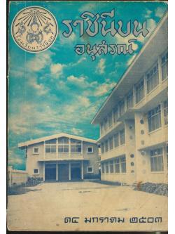 ที่ระลึก ในงานเปิดหอประชุม วไลยอลงกรณ์ โรงเรียนราชินีบน อนุสรณ์ ๑๔ มกราคม ๒๕๐๓