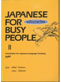 JAPANESE FOR BUSY PEOPLE II ฉบับภาษาไทย