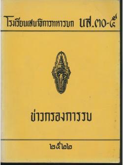 ข่าวกรองการรบ ๒๕๒๒ โรงเรียนเสนาธิการทหารบก นส.๓๐-๕