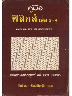 คู่มือ ฟิสิกส์ เล่ม 3-4 สำหรับ ม.ศ.ปลาย และ เข้ามหาวิทยาลัย หลักสูตรใหม่ ของ สสวท.