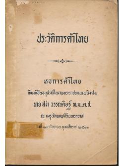 ประวัติการค้าไทย หอการค้าไทย พิมพ์เป็นอนุสรณ์ในงานพระราชทานเพลิงศพ นายสง่า วรรณดิษฐ์