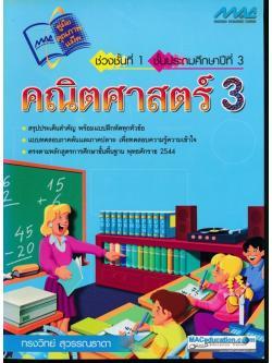 คณิตศาสตร์ 3 ชั้นประถมศึกษาปีที่3