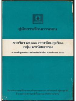 คู่มือการเรียนการสอน รายวิชา พช ๓๑๓ ภาไทยธุรกิจ ๑ กลุ่มพาณิชยกรรม ตามหลักสูตรประกาศนียบัตรวิชาชีพ พุทธศักราช ๒๕๒๔