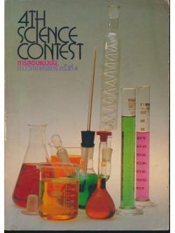 การสอบแข่งขันทางวิทยาศาสตร์ ครั้งที่ 4