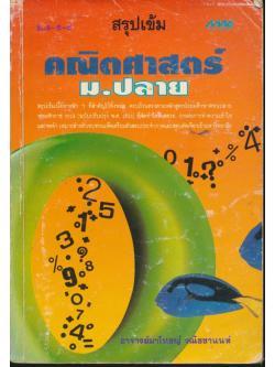 สรุปเข้ม คณิตศาสตร์ ม.ปลาย ม.4-5-6