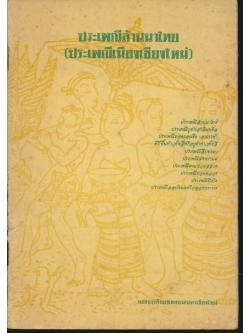 ประเพณีล้านนาไทย (ประเพณีเชียงใหม่)