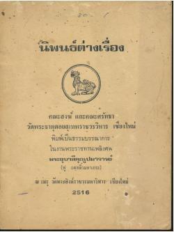 นิพนธ์ต่างเรื่อง พิมพ์เป็นธรรมบรรณาการ ในงานพระราชทานเพลิงศพ พระอุบาลีคุณูปมาจารย์