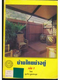 บ้านไทยน่าอยู่ เล่ม1