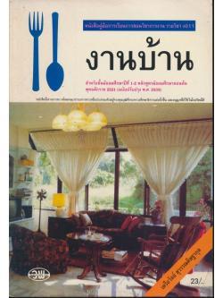 หนังสือคู่มือการเรียนการสอนวิชาการงาน รายวิชา ง 011 งานบ้าน