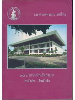 ธนาคารแห่งประเทศไทย ๓๐ ปี สาขาจังหวัดลำปาง ๒๕๑๒ - ๒๕๔๒