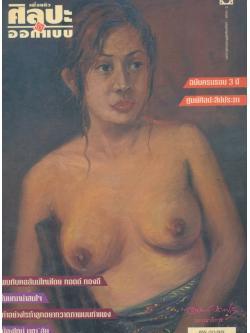 เพื่อนติว ศิลปะ ออกแบบ นิตยสารเพิ่มความรู้ ฉบับที่ 16 พ.ศ 2542
