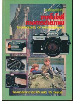 เทคโนโลยี่ทางการถ่ายภาพ