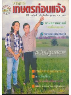 วารสาร เกษตรก่อนแจ้ง ปีที่ 1 ฉบับที่ 1 ประจำเดือนตุลาคม พ.ศ 2542 ฉบับปฐมฤกษ์