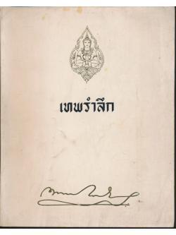 เทพรำลึก จดหมายคุณพ่อ พิมพ์เป็นอนุสรณ์ในงานพระราชทานเพลิงศพ เทพ โชตินุซิต ๒๕๑๗