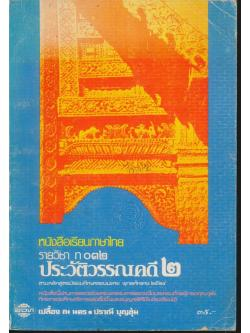 หนังสือเรียนภาษาไทย รายวิชา ท ๐๓๒ ประวัติวรรณคดี ๒
