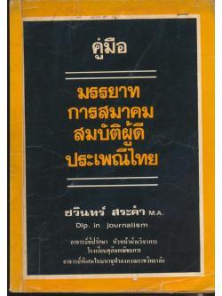 คู่มือ มารยาทการสมาคมสมบัติผู้ดี ประเพณีไทย