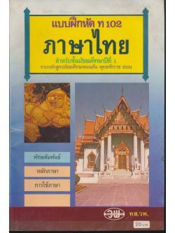 แบบฝึกหัด ท 102 ภาษาไทย สำหรับชั้นมัธยมศึกษาปีที่ 1