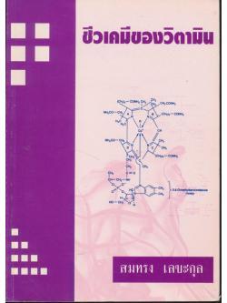 ชีวเคมีของวิตามิน