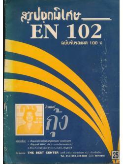 สรุปชุดพิเศษ EN 102 ฉบับรับรองผล 100%