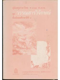 คู่มือครูภาษาไทย ท ๔๐๑ ท ๔๐๒ ชุด วรรณสารวิจักษณ์ ชั้นมัะยมศึกษาปีที่ ๔